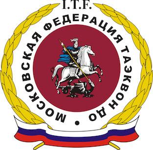Итоги внеочередного отчетно-перевыборного собрания членов РФСОО «Федерация тхэквондо ИТФ в городе Москве».