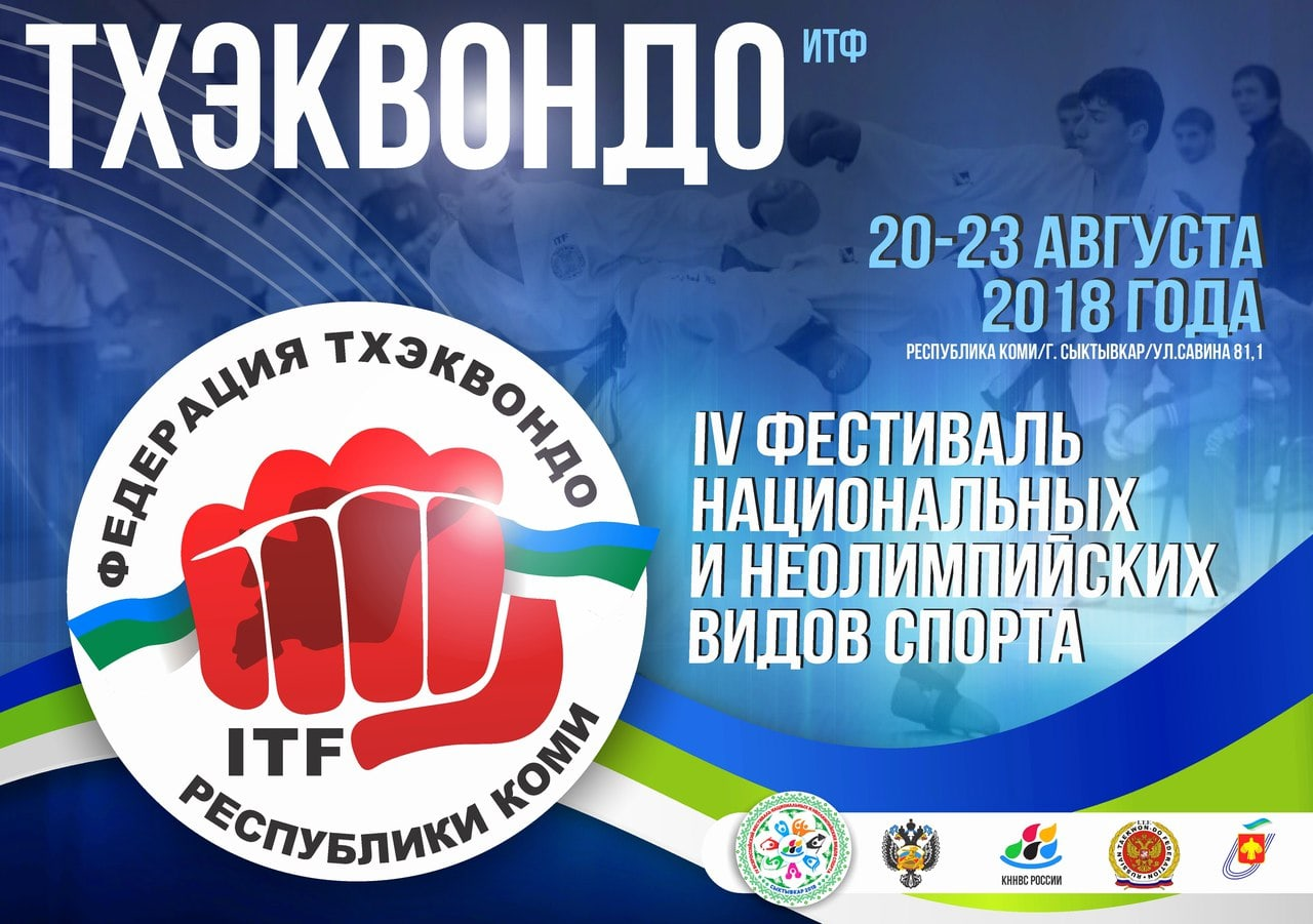 IV Фестиваль национальных и неолимпийских видов спорта в г. Сыктывкаре