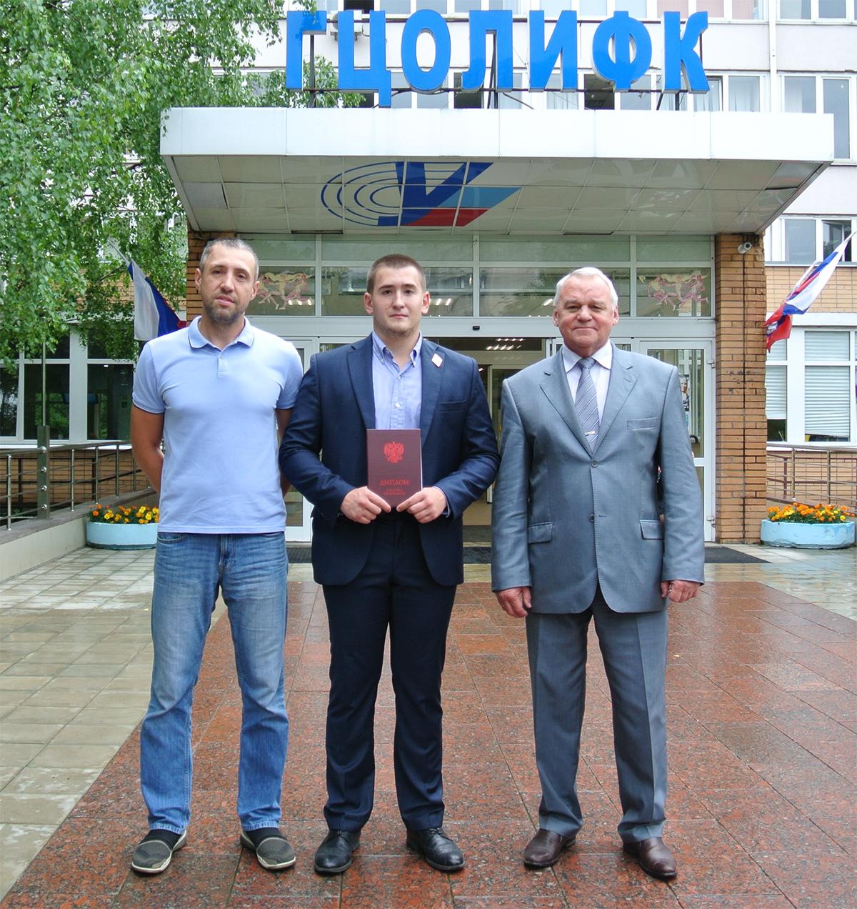 Поздравляем выпускника  РГУФКСМИТ (ГЦОЛИФК) Судакова Дениса Алексеевича